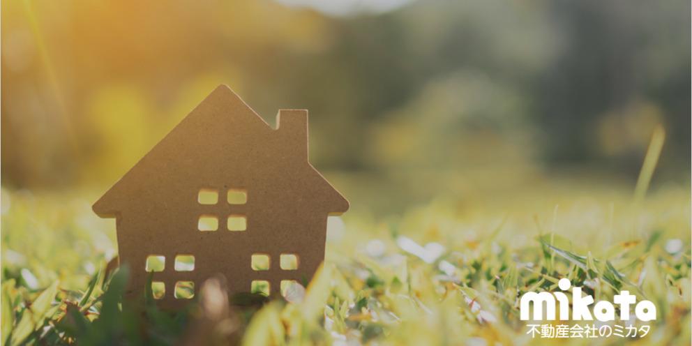 「住生活基本計画」見直しが不動産売買に与える影響