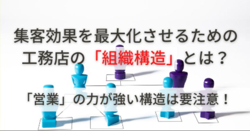 集客効果を最大化させるための工務店の「組織構造」とは? ~「営業」の力が強い構造は要注意!