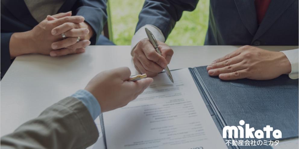 不動産購入希望のお客様から購入申込書を頂く際、何に注意すれば良いでしょうか? 不動産仲介営業お悩み相談室