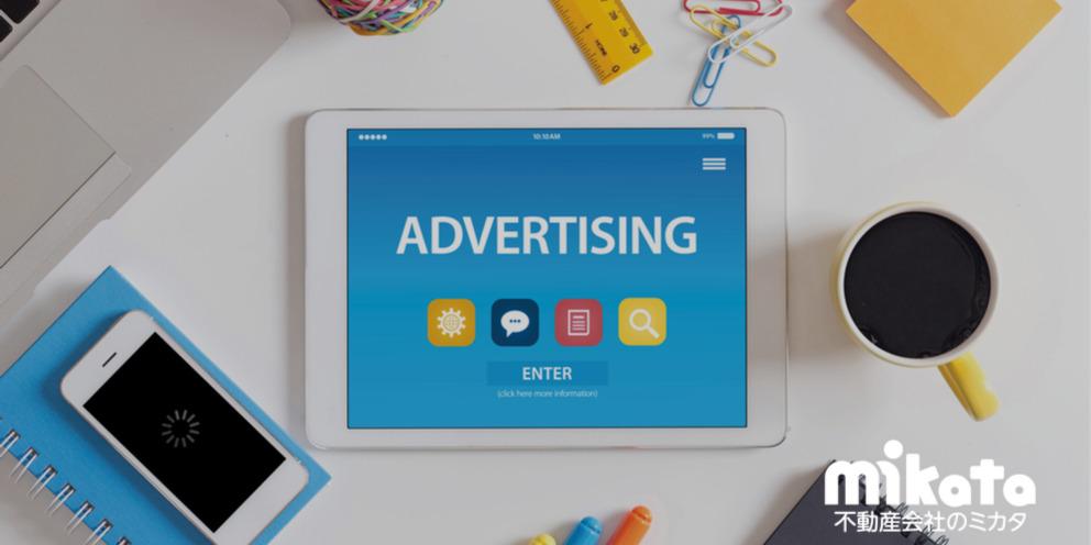 不動産会社の広告宣伝費の最適化とは?