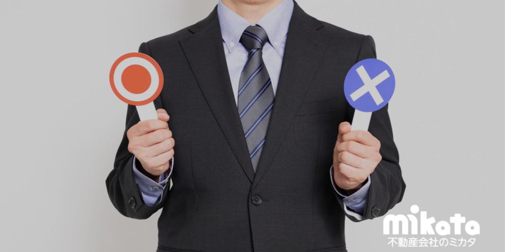 不動産の契約を電子契約で出来るケースと出来ないケースの違い