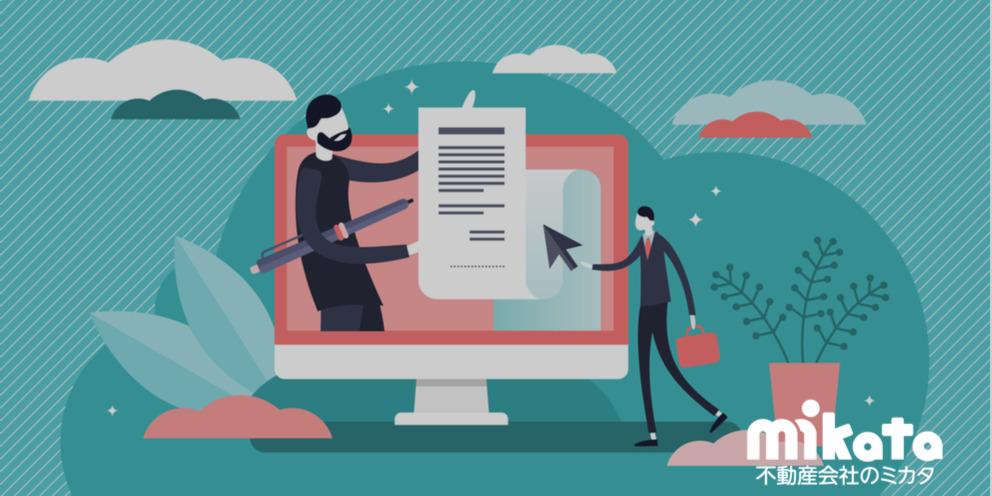 契約する顧客に優しい電子契約の方法と仲介会社の心構え