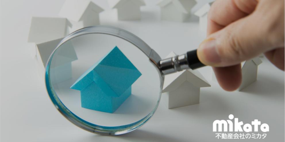 【住宅市場動向調査】から読み解く、変化する中古住宅の選択基準
