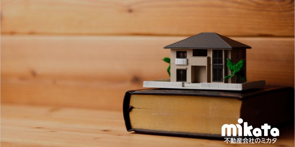 住宅管理業法がよくわかるQ&Aと重要ポイント