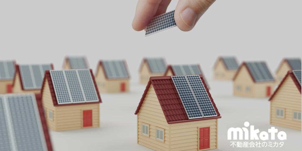 【いずれ搭載が義務化に?】いまさら聞けない太陽光発電の基礎を解説