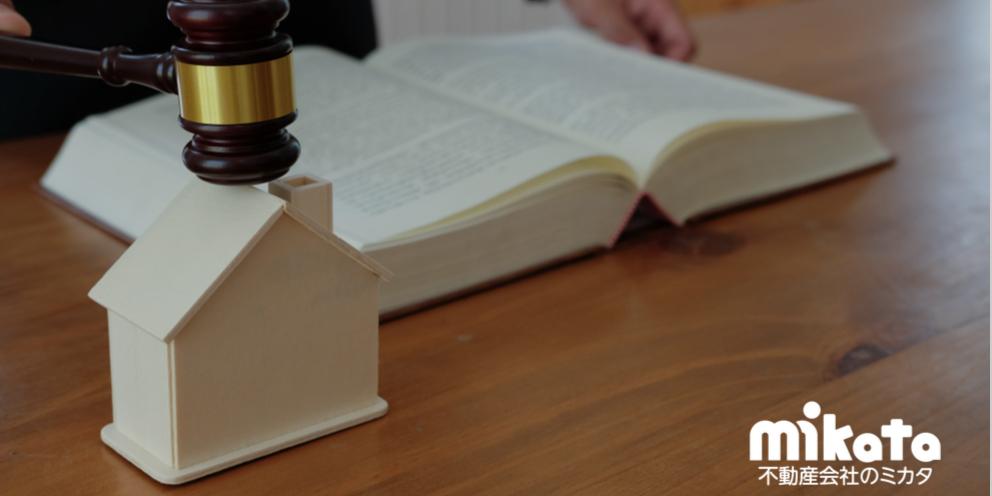 サブリース新法に設けられた「申出制度」とはなにか?