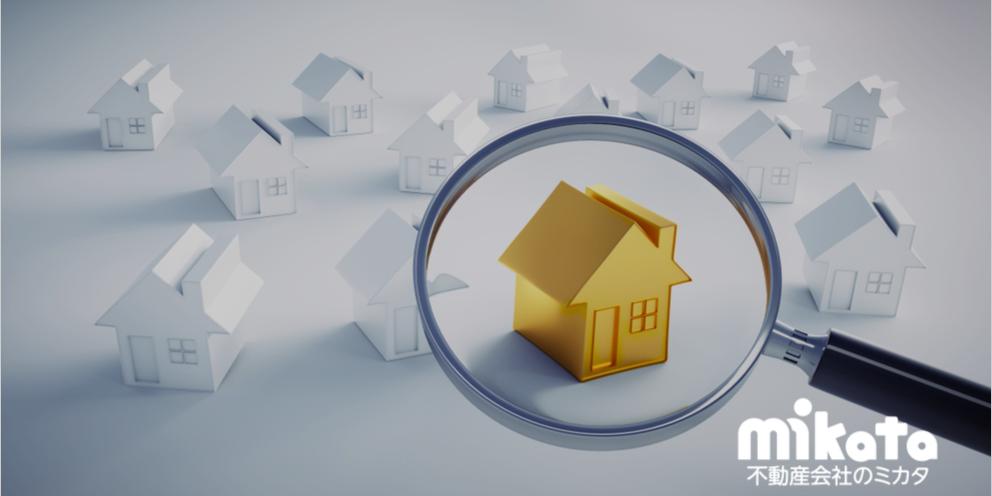 不動産調査の効率化と望ましい調査の範囲