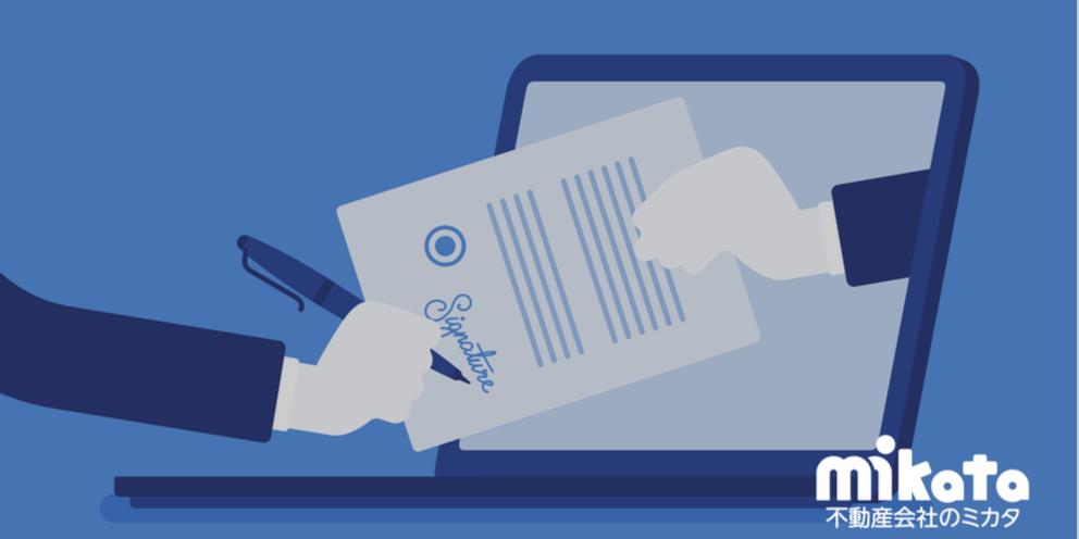 電子契約により増加する家賃債務保証会社の利用